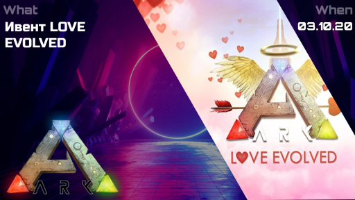 Event love evolved on x2